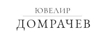 Domrachev